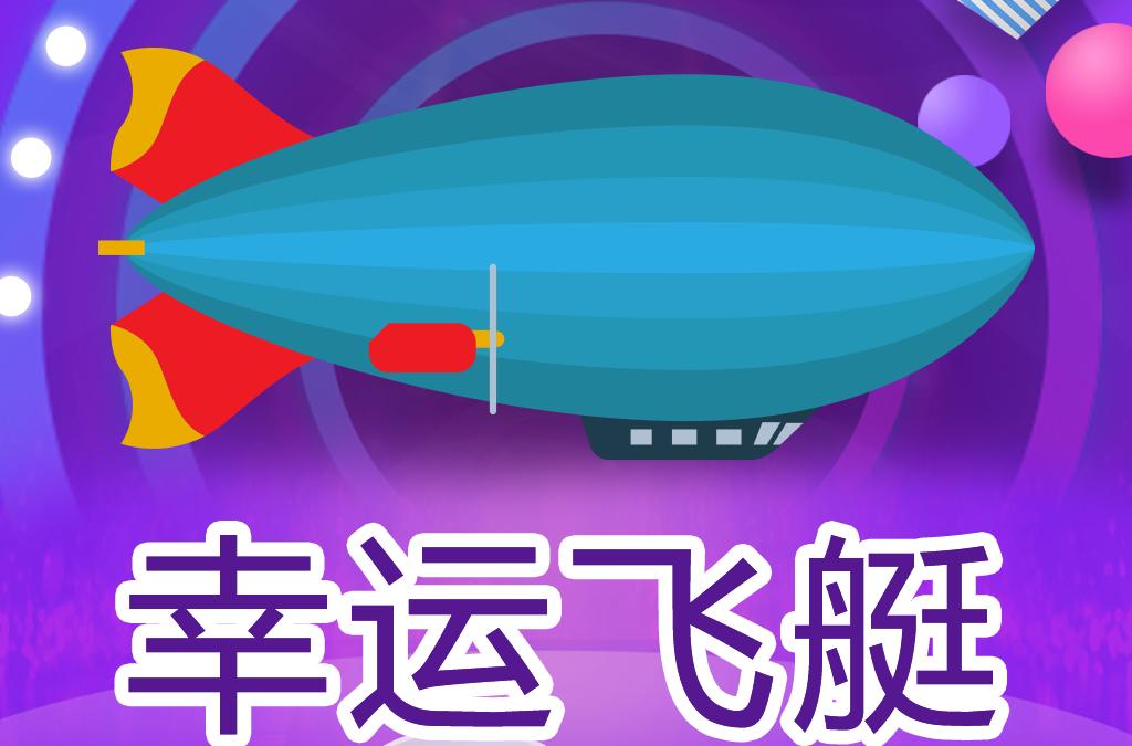 幸運飛艇玩法、技巧、攻略、預測