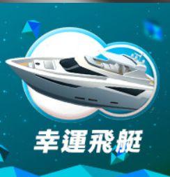 幸運飛艇規則說明,幸運飛艇遊戲介紹,幸運飛艇技巧