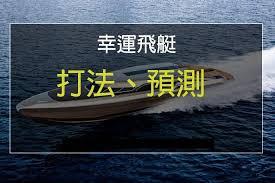 幸運飛艇官網預測、玩法